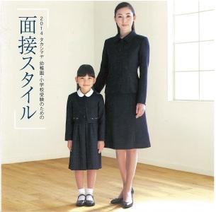 【服装】幼稚園の面接【質問】
