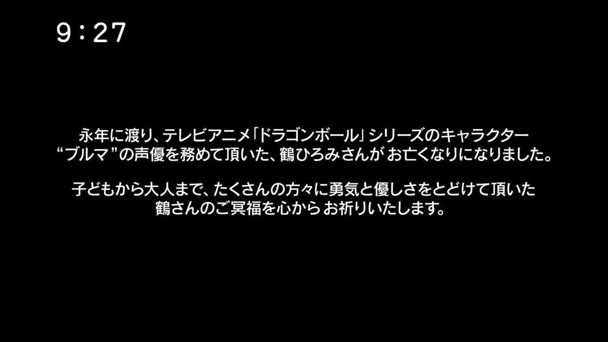 """『ドラゴンボール超』で""""ブルマ""""鶴ひろみさん追悼テロップ「たくさんの方々に勇気と優しさを…」"""