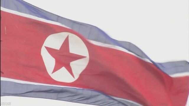 北朝鮮「重大な挑発」米のテロ支援国家再指定に反発 | NHKニュース