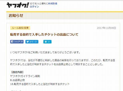 「ヤフオク!」で転売目的で入手したチケットの出品禁止に 11月8日から