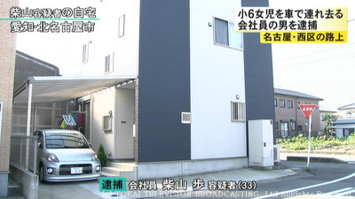 深夜の路上で12歳小6女児誘拐 33歳男逮捕 通行人の通報ですぐに保護 名古屋・西区