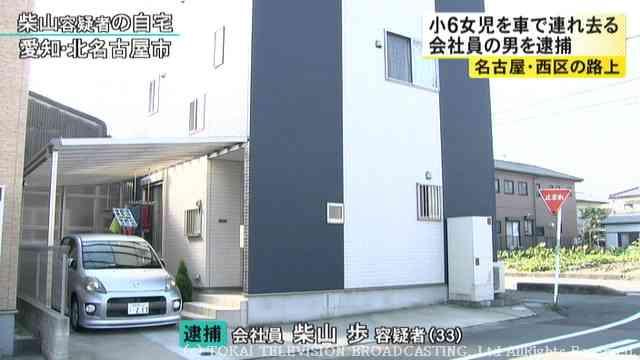深夜の路上で12歳小6女児誘拐 33歳男逮捕 通行人の通報ですぐに保護 名古屋・西区 (東海テレビ) - Yahoo!ニュース