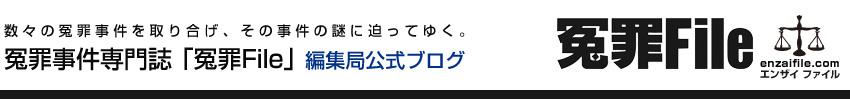 冤罪事件専門誌「冤罪File」編集局公式ブログ: 滋賀「人工呼吸器外し患者殺害」事件、2度目の再審請求で雪冤なるか