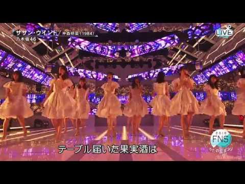乃木坂46コラボ サザンウィンド FNS歌の夏祭り 白石麻衣 齋藤飛鳥 - YouTube