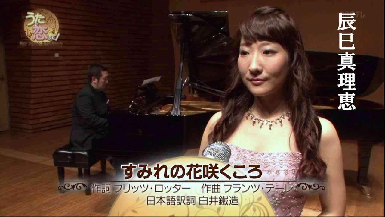 すみれの花咲くころ╱辰巳真理恵 - YouTube