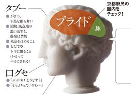 京都府民――プライドの高さは日本一だが、下手に出るとさらにバカにされる | プレジデントオンライン | PRESIDENT Online