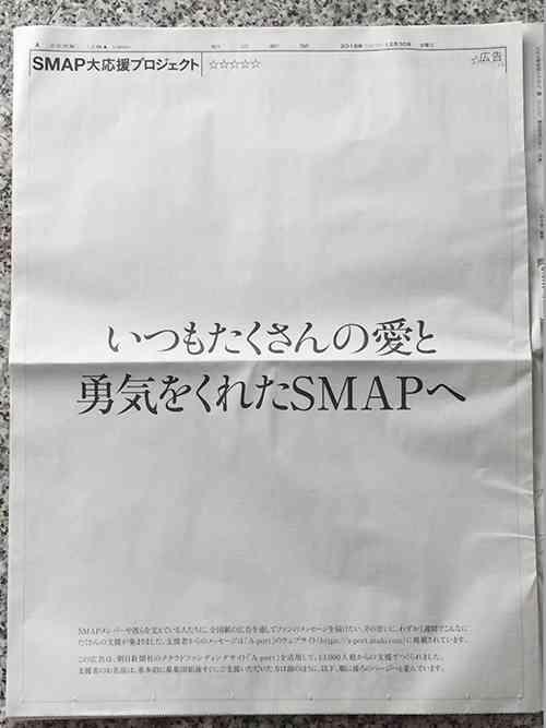 「SMAP大応援プロジェクト」朝日新聞朝刊に8ページのぶち抜き応援メッセージ広告掲載 隠しメッセージも存在