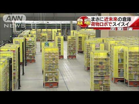 アマゾン倉庫ロボット公開 商品棚が自動で右に左に(16/12/06) - YouTube