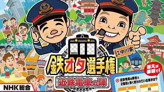 鉄オタ選手権 - NHK