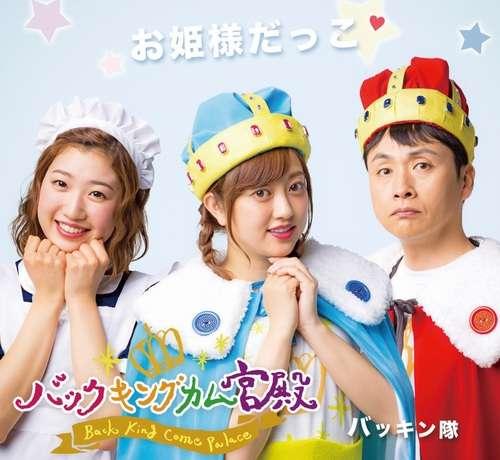 """菊地亜美、アイドリング!!!卒業後""""初""""CDデビュー"""