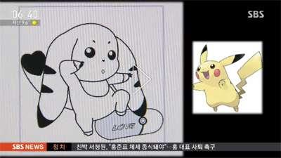 ピカチュウに酷似したデザインを登録 韓国特許庁に任天堂が意義申し立て (2017年11月8日掲載) - ライブドアニュース