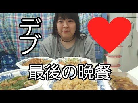 渡辺直美さん体型デブ、ダイエット前の最後の晩餐。 - YouTube