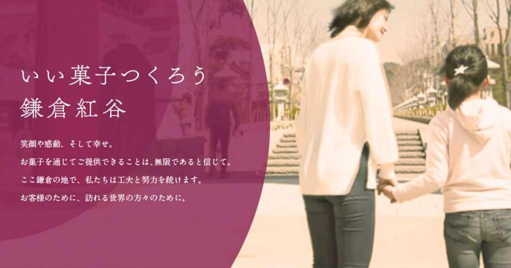 株式会社 鎌倉紅谷