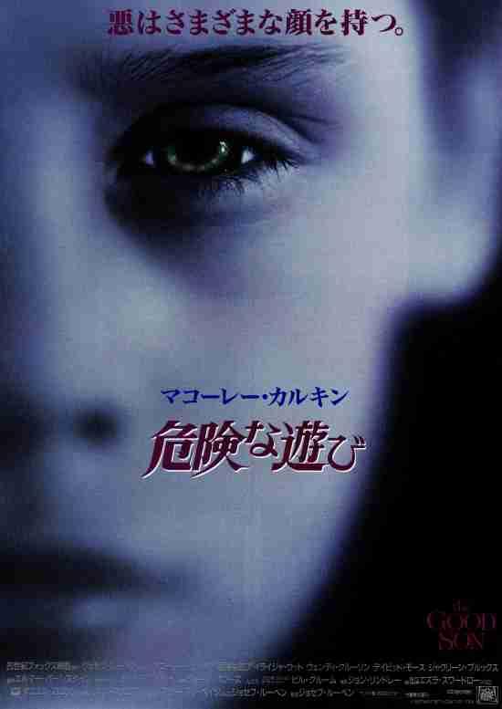 解説・あらすじ - 危険な遊び - 作品 - Yahoo!映画