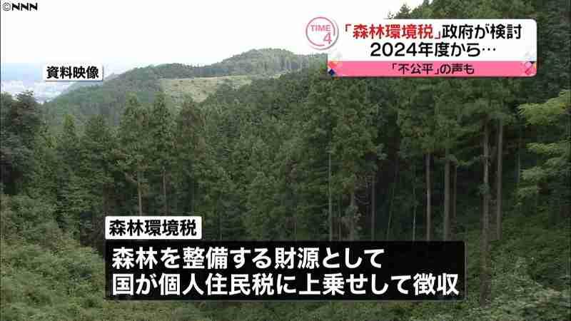 「森林環境税」2024年度からの導入検討(日本テレビ系(NNN)) - Yahoo!ニュース