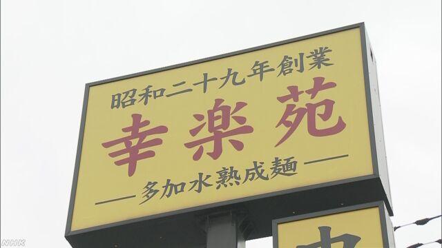ラーメンチェーン「幸楽苑」 ステーキ店を展開へ | NHKニュース