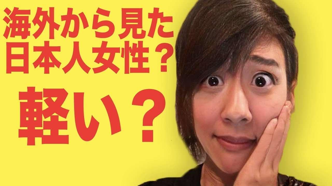日本人女性は尻軽!?海外旅行・女の一人旅 - YouTube