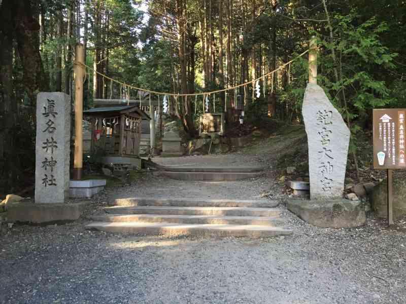 縁結び!天橋立「真名井神社」の神様の水と知られる聖水とは