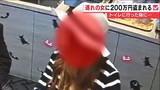 """カラオケ店で""""連れの女""""に200万円盗まれる トイレに行った隙に…"""