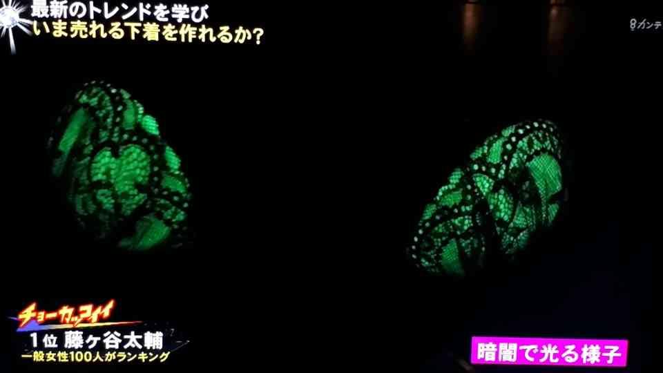 Kis-My-Ft2の藤ヶ谷太輔が考案した、クリスマスにピッタリのランジェリーに絶賛の嵐