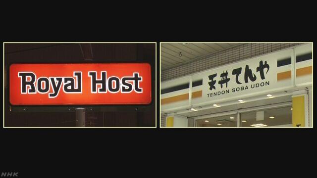 ロイヤルホストなど元日を休みに 働きやすい環境作り   NHKニュース