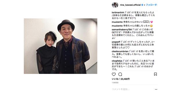 """「顔ちっちゃ!!」川栄李奈&ピエール瀧の""""親子ショット""""に反響 - 耳マン"""
