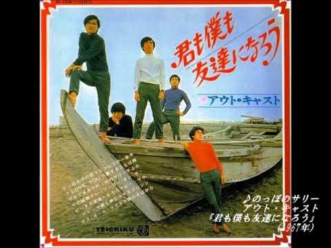 アウト・キャストOut Cast/のっぽのサリーLong Tall Sally (1967年) - YouTube