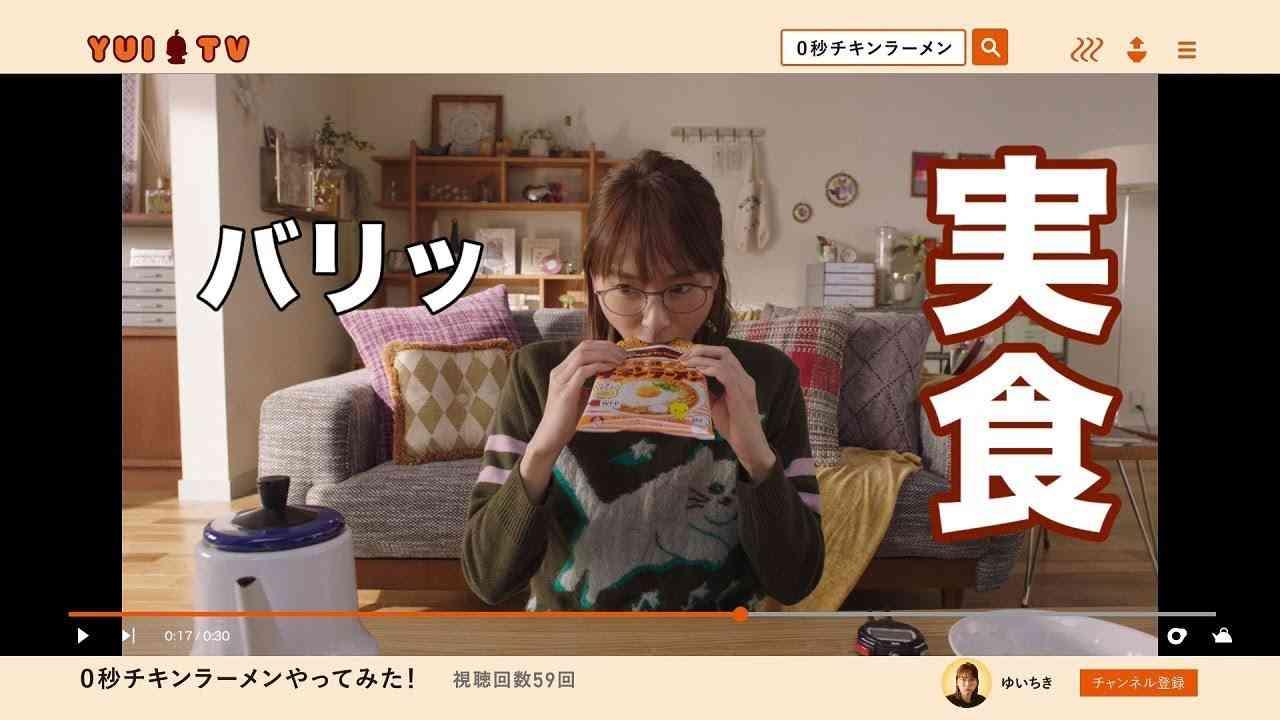 チキンラーメンCM 「0秒チキンラーメン 篇」 30秒 / 新垣結衣 - YouTube