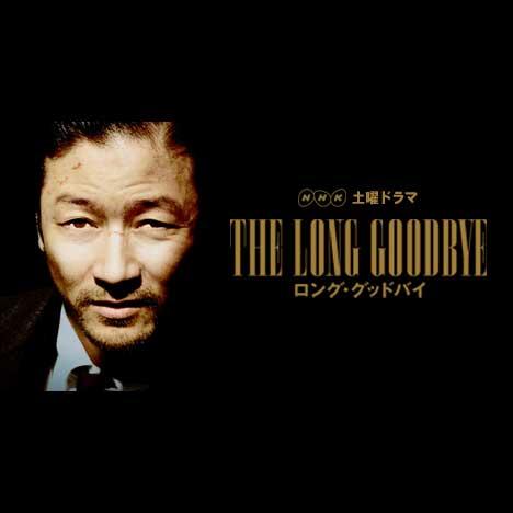土曜ドラマ「ロング・グッドバイ」|NHKオンライン