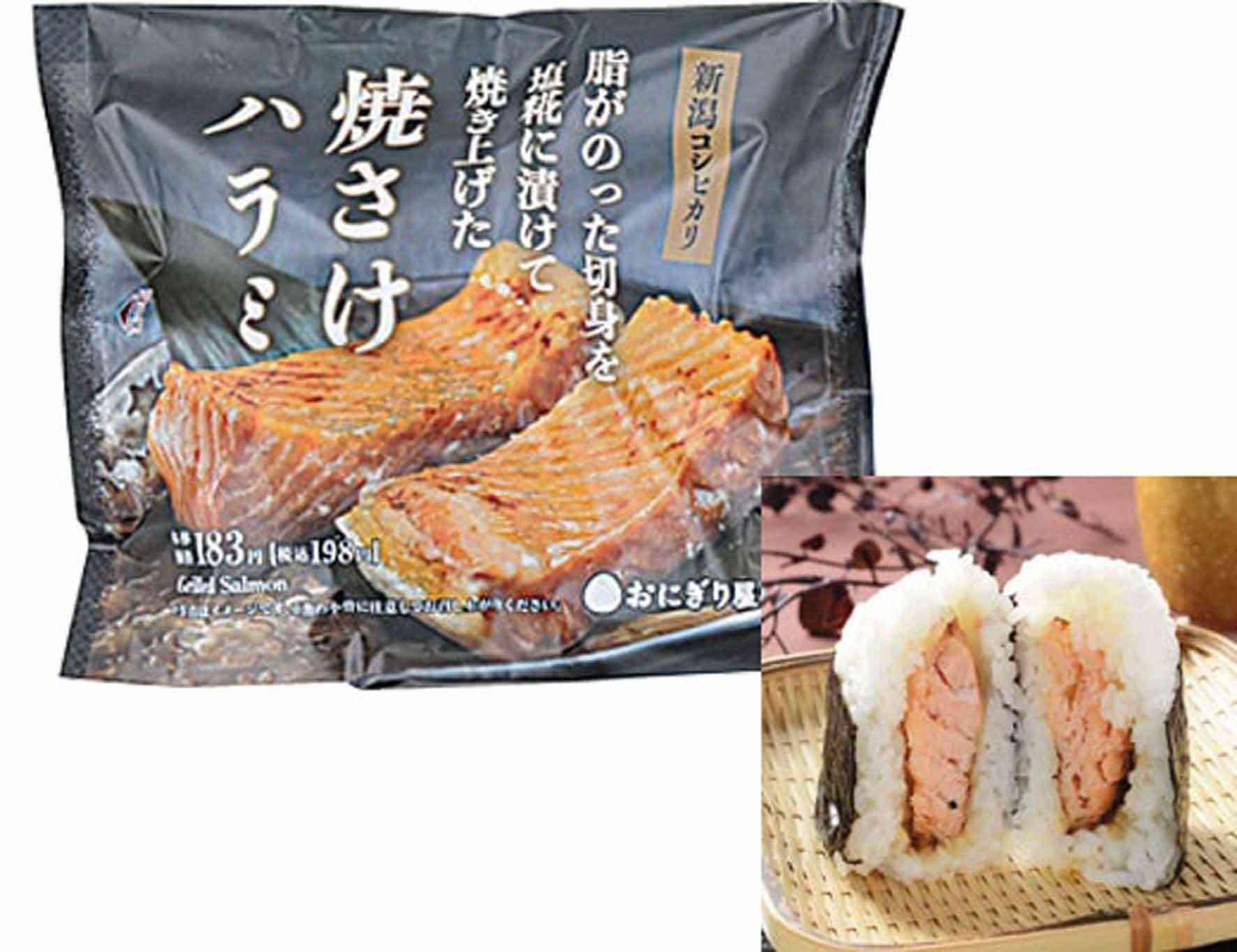 おにぎり値上げ 業務用米高値 価格に転嫁 コンビニスーパー (日本農業新聞) - Yahoo!ニュース