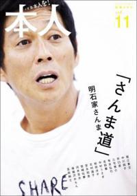 「AV嬢を食い散らかしている」片桐えりりか、明石家さんまとの肉体関係を暴露 - エキサイトニュース(1/3)