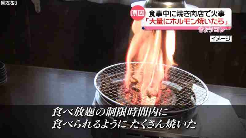 焼き肉店で火事 意外なところに落とし穴|日テレNEWS24