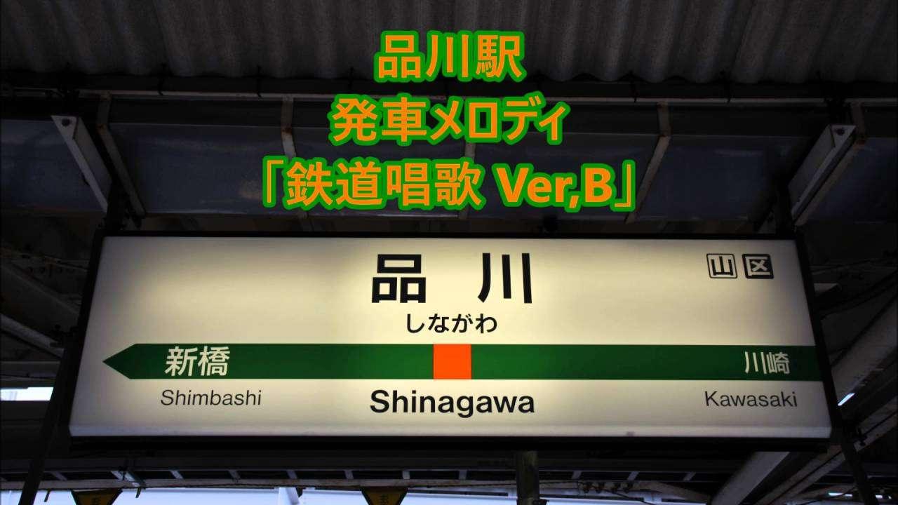 東海道線(上野東京ライン)品川駅 発車メロディ「鉄道唱歌」 - YouTube