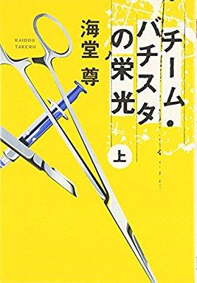 【小説】面白いシリーズもの