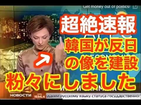 韓国がロシアに建てた反日像をロシア政府が粉々に粉砕wwこれを聞いた韓国人がマグマのよに大噴火する - YouTube
