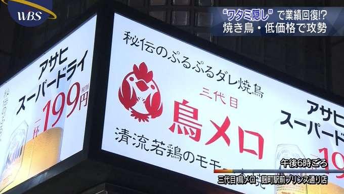 ワタミ「復活」4期ぶり黒字化 「和民」の名を外した店舗の業績が好調 渡邉美樹氏「明けない夜はない」