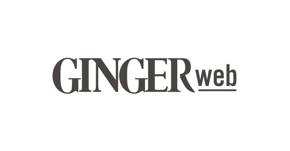 GINGERweb[ジンジャーウェブ] | 女性誌『GINGER』発のWebメディア