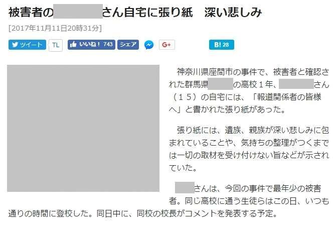 鬼畜マスコミ「実名報道やめて!」の貼紙を実名で報じた日刊スポーツ、座間事件の被害者家族が悲痛の訴え