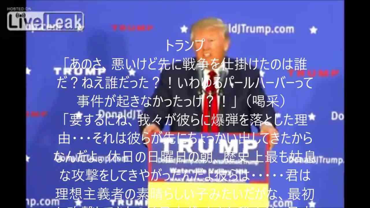 【暴言】米・不動産王トランプ氏が「原爆は当然の酬い!」 - YouTube
