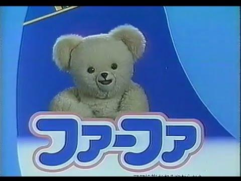 いいなCM 日本リーバ ファ-ファ 2本立て - YouTube