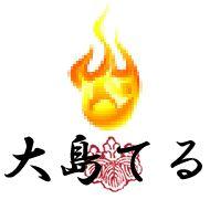 ASCII.jp:「大島てる」の正体は?