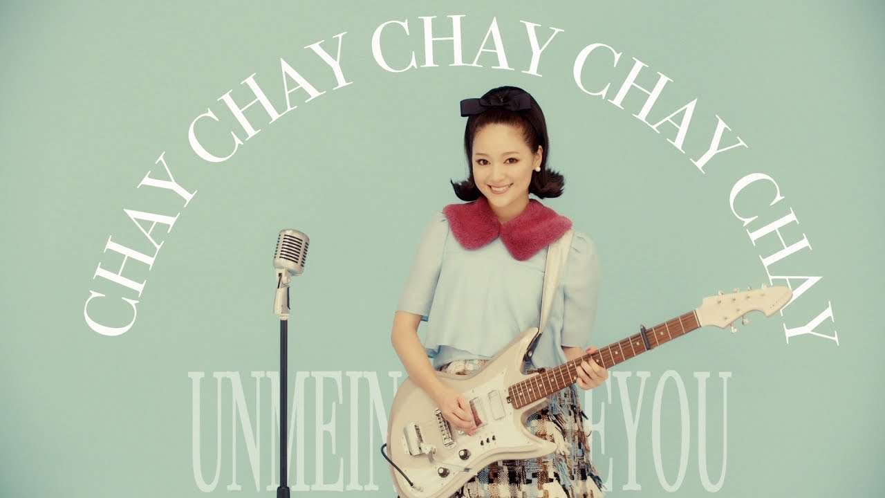 chay -  運命のアイラブユー(short ver.) - YouTube