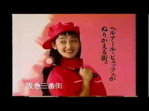 阪急三番街 CM 1990年 - YouTube