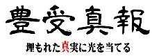 テレビ朝日、政治団体を経由して韓国に送金していた – 豊受真報