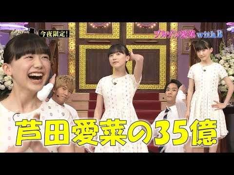 【激レア】 芦田愛菜ちゃんの35億 ブルゾン愛菜withB モノマネ - YouTube
