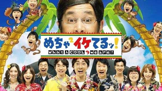 「めちゃイケ」終了発表の平均視聴率 6・6%
