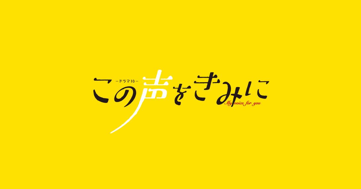 Photo&Message 04 | この声をきみに スペシャル | NHK ドラマ10