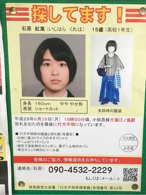【座間事件】女子高校生3人含む9人の身元確認…DNA一致