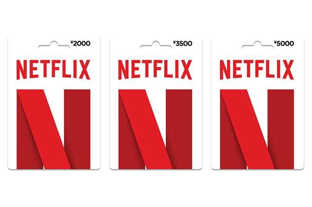 Netflixプリペイドカードの販売店舗が拡大。家電量販店/ローソン/ファミマでも購入可能に - PHILE WEB
