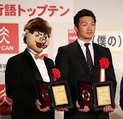 ユーキャン 流行語大賞に見解「日本死ね」議論認識も「意見言う立場にない」